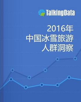 TalkingData-2016中国冰雪旅游人群洞察报告