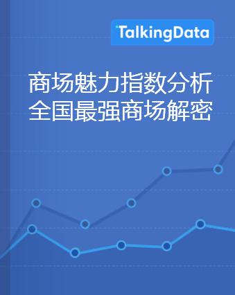 TalkingData&iziRetail-商场魅力指数分析报告