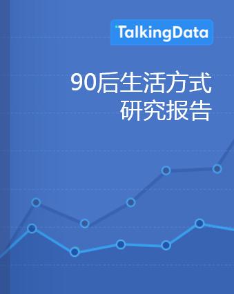 TalkingData-2017年90后生活方式研究报告