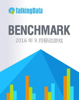 TalkingData-2016年9月移动游戏Benchmark