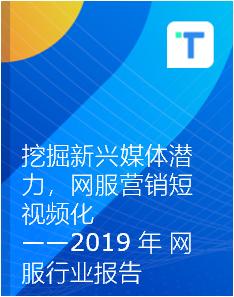 TalkingData-挖掘新兴媒体潜力,网服营销短视频化