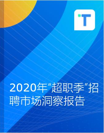 """2020年""""超职季""""招聘市场洞察报告"""