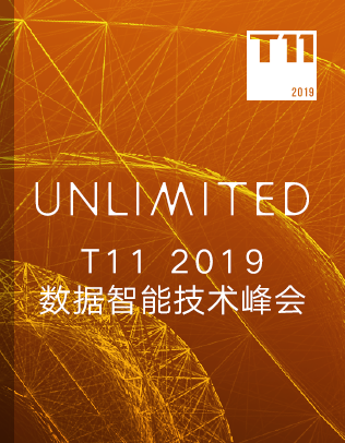 【T112019-数据智能技术峰会】为数据赋能-敏捷高效的数据处理