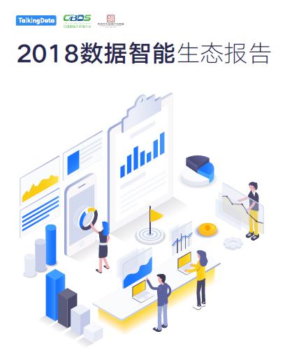 2018数据智能生态报告