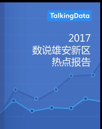 TalkingData-数说雄安新区热点报告