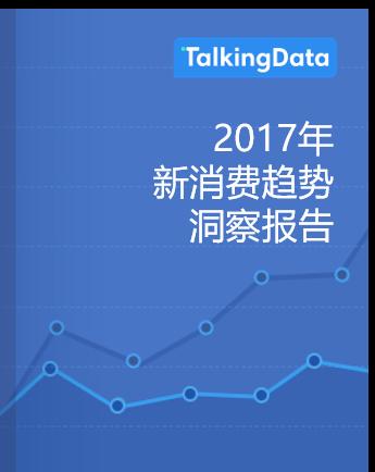 TalkingData-2017新消费趋势洞察报告