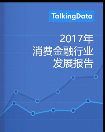 TalkingData-2017年消费金融行业发展报告