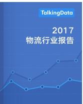 TalkingData-2017物流行业报告