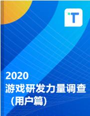 2020游戏研发力量调查(用户篇)