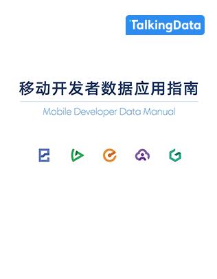 移动开发者数据应用指南