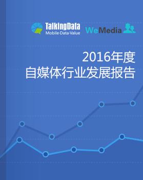 TalkingData-2016年度自媒体行业发展报告