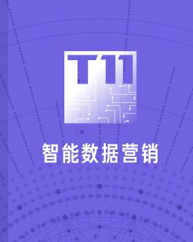 【智能数据营销】中国不同城市营销人群洞察