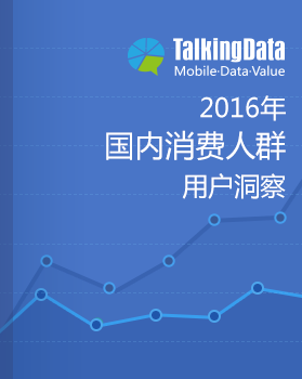 TalkingData-2016年国内消费人群用户洞察