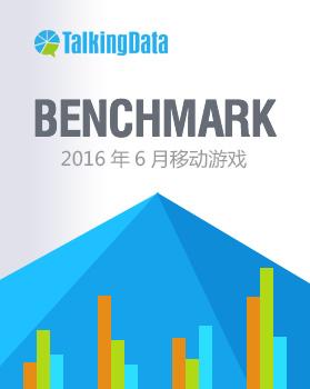 TalkingData-2016年6月移动游戏Benchmark指标数据