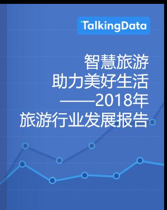 TalkingData-2018年 旅游行业发展报告