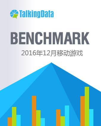 TalkingData-2016年12月移动游戏Benchmark