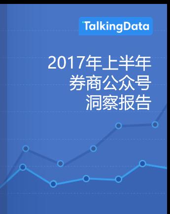 TalkingData-2017年上半年券商公众号洞察报告