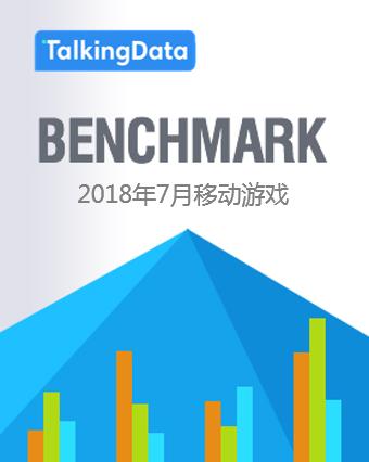 TalkingData-2018年7月移动游戏Benchmark