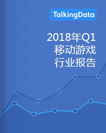 TalkingData-2018年Q1移动游戏行业报告