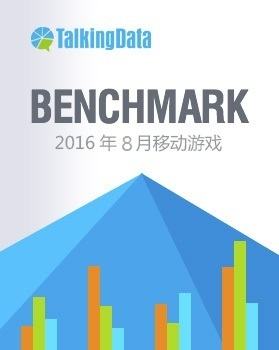 TalkingData-2016年8月移动游戏Benchmark指标数据