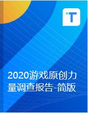 2020游戏原创力量调查报告-简版