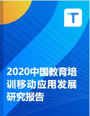 2020中国教育培训移动应用发展研究报告