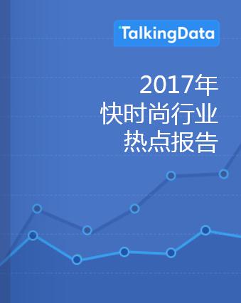 TalkingData-2017年快时尚行业热点报告