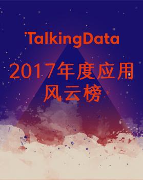 TalkingData2017年度应用风云榜