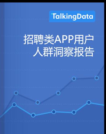 TalkingData-招聘类APP用户人群洞察报告