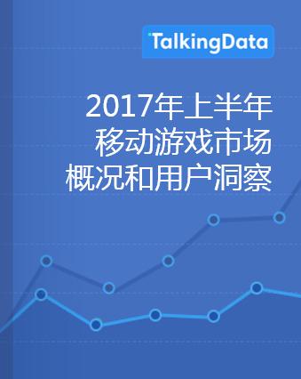 TalkingData-2017年上半年移动游戏市场概况和用户洞察
