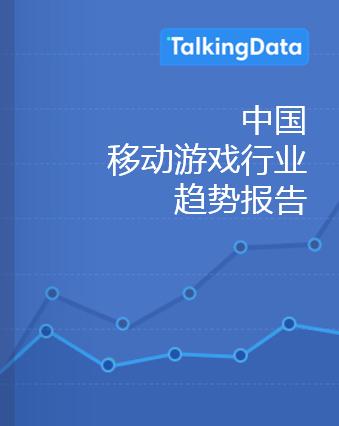 中国移动游戏行业趋势报告