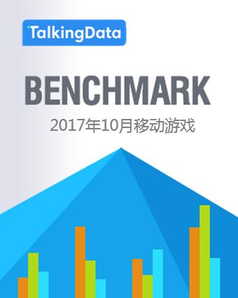 TalkingData-2017年10月移动游戏Benchmark