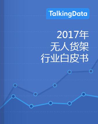 TalkingData-2017年无人货架行业白皮书