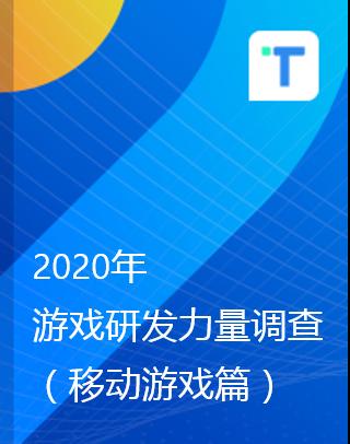 2020游戏研发力量调查(移动游戏篇)