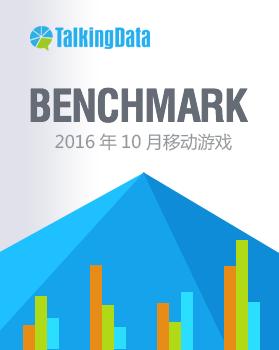 TalkingData-2016年10月移动游戏Benchmark指标数据