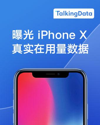TalkingData-曝光iPhoneX真实在用量数据