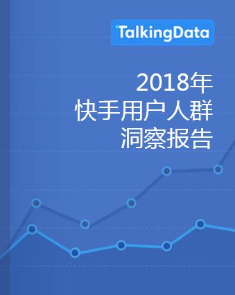 TalkingData-快手用户人群洞察报告
