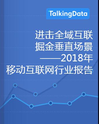TalkingData-2018年移动互联网行业报告