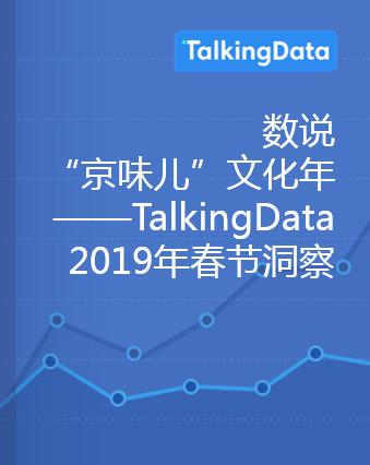 "TalkingData-数说""京味儿""文化年"