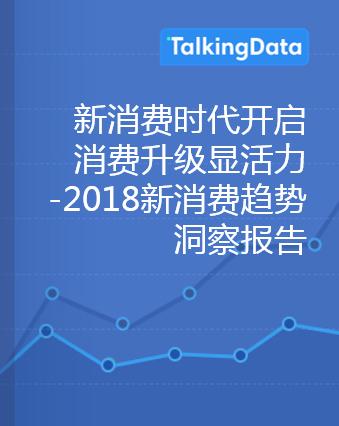 TalkingData-新消费时代开启,消费升级显活力