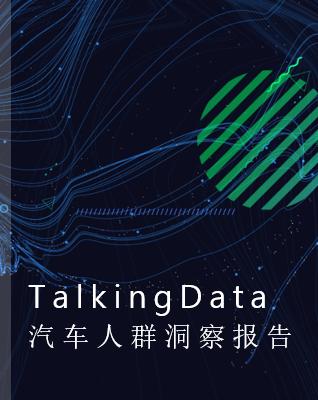 2019-TalkingData汽车人群洞察报告