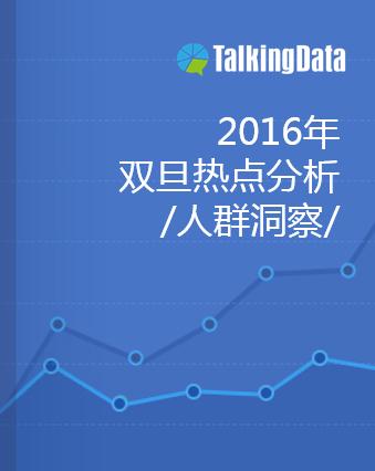 TalkingData-2016年双旦热点分析