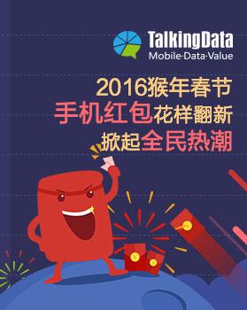 TalkingData-2016猴年春节,手机红包花样翻新掀起全民热潮