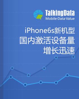TalkingData-iPhone 6s新机型国内激活设备量增长迅速