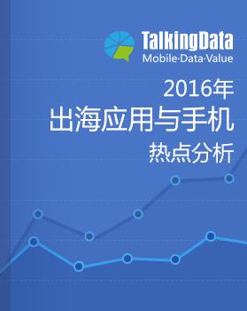 TalkingData-2016出海应用与手机热点分析