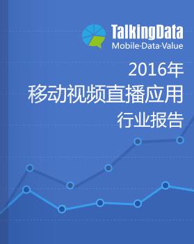 TalkingData-2016年移动视频直播应用行业报告