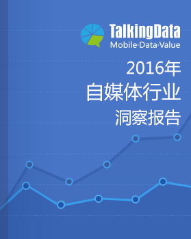 TalkingData-2016年自媒体行业洞察报告