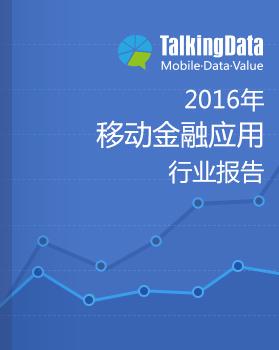 TalkingData-2016年移动金融应用行业报告