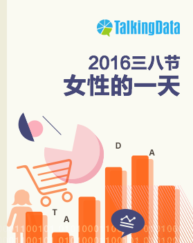 TalkingData-2016年三八节女性的一天热点分析