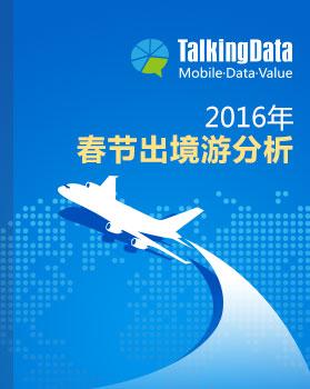 TalkingData-2016年春节出境游分析